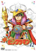 新ビックリマン VOL.12(通常)(DVD)