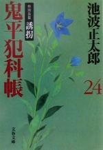 鬼平犯科帳 新装版 特別長篇 誘拐(文春文庫)(24)(文庫)