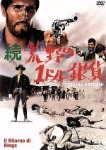 続・荒野の1ドル銀貨 スペシャル・エディション(通常)(DVD)