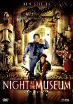ナイトミュージアム(通常)(DVD)