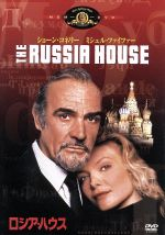 ロシア・ハウス(通常)(DVD)