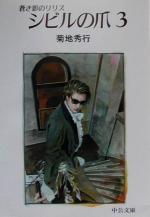 シビルの爪 蒼き影のリリス(中公文庫)(3)(文庫)