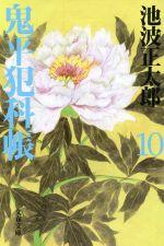 鬼平犯科帳 新装版(文春文庫)(10)(文庫)