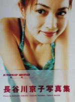 KYOKO‐WIND京風 長谷川京子写真集(写真集)