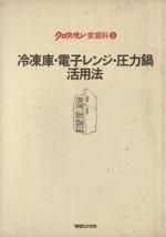 冷凍庫・電子レンジ・圧力鍋活用法(クロワッサン家庭科2)(単行本)