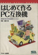 はじめて作るPC互換機 あなたもできる自作パソコン(Super ASCII books)(単行本)