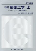 制御工学 フィードバック制御の基礎(理工学講座)(上)(単行本)