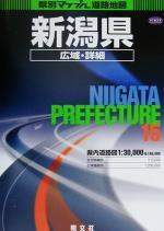 新潟県広域・詳細道路地図(県別マップル15)(単行本)