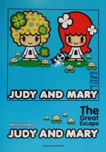JUDY AND MARY「The Great Escape」(バンド・スコア)(単行本)