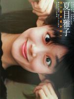 夏目雅子写真集 HIMAWARI(写真集)