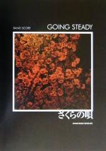 GOING STEADY「さくらの唄」(バンド・スコア)(単行本)