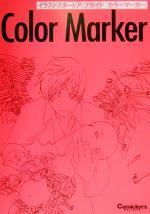 イラストスタートアップガイドカラーマーカー こだわりたいアナタのための驚異の着彩テクニック解説書(Comickersテクニックブック)(単行本)