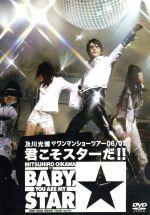 及川光博ワンマンショー06/07「君こそスターだ!!」(DVD付)(スリーブケース、ブックレット付)(通常)(DVD)
