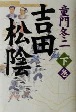 吉田松陰(下巻)(単行本)