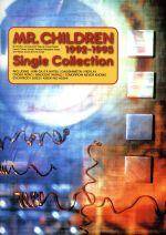 ミスター・チルドレン シングル・コレクション(1992~1995)(単行本)