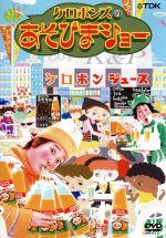 ケロポンズのあそびまショー ケロポンジュース(通常)(DVD)