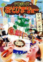 ケロポンズのあそびまショー ケロポン菓子(通常)(DVD)