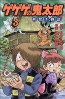 ゲゲゲの鬼太郎 妖怪千物語(ボンボンKC版)(3)(ボンボンKC)(少年コミック)
