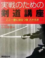実戦のための剣道講座 ここ一番に役立つ技八十九手(単行本)
