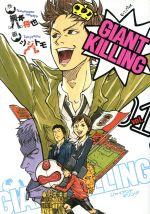 GIANT KILLING(vol.01)モーニングKC