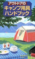 アウトドアのキャンプ用具ハンドブック(新書)
