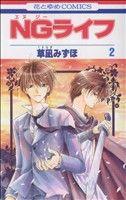 NGライフ(2)(花とゆめC)(少女コミック)