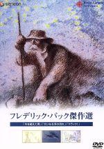 フレデリック・バック傑作選~「木を植えた男」「大いなる河の流れ」「クラック!」(通常)(DVD)
