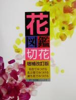花図鑑 切花 増補改訂版(草土 花図鑑シリーズ1)(単行本)
