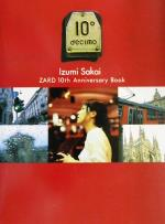 10° decimo ZARD 10th Anniversary Book(単行本)