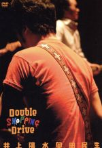 Double Shopping Drive(通常)(DVD)