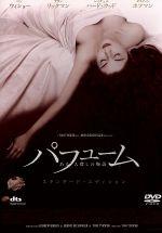 パフューム ある人殺しの物語 スタンダード・エディション(通常)(DVD)