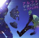 宇宙ハワイ feat.ハナレグミ(通常)(CDS)