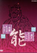 能楽名演集 能「葵上」「実盛」(通常)(DVD)