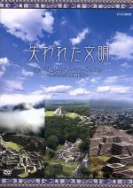 失われた文明 空から見たインカ・マヤ・アステカ~悠久の古代文明紀行~(通常)(DVD)