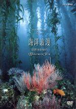 NHK DVD 海洋浪漫-世界水中旅行-~Underwater Trip~(通常)(DVD)