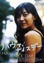 ハヴァ、ナイスデー(通常)(DVD)