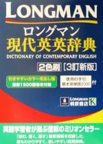 ロングマン現代英英辞典2色刷(別冊付)(単行本)