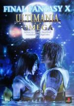 ファイナルファンタジー10 アルティマニアオメガ(単行本)