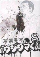 闇金ウシジマくん(8)ビッグC