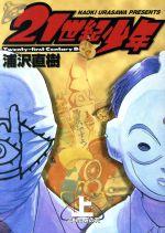 21世紀少年(1)(ビッグC)(大人コミック)