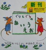 ぐりとぐらのあいうえお(日本傑作絵本シリーズ)(児童書)