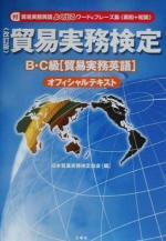 貿易実務検定B・C級「貿易実務英語」オフィシャルテキスト(単行本)