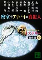 密室+アリバイ=真犯人 ミステリー傑作選 40(講談社文庫)(文庫)