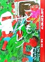 こどもザイレンひみつのなつまつり(名作絵本復刊シリーズ4)(児童書)