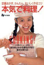 COOKING!本気で料理! 定番おかず、かんたん、おいしく作るコツ(文庫)