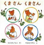 くまさん くまさん(日本傑作絵本シリーズ)(児童書)