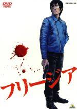フリージア(通常)(DVD)