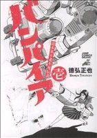 近未来不老不死伝説バンパイア(1)(ジャンプCDX)(大人コミック)