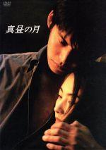 真昼の月(通常)(DVD)