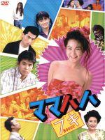 ママハハブギ(通常)(DVD)